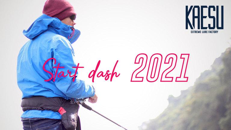 【カエス】START DASH 2021