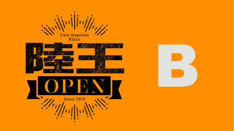 【陸王オープン】7月Bブロック
