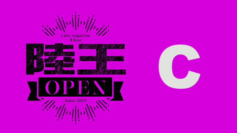 【陸王オープン】7月Cブロック