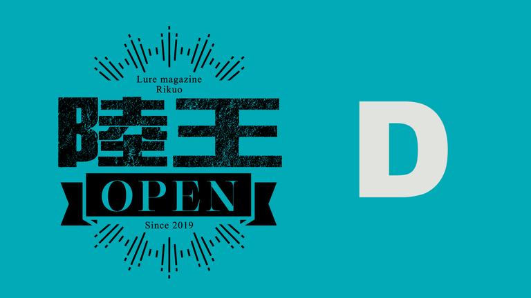 【陸王オープン】7月Dブロック