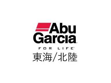 アブ・バークレイトーナメント【東海/北陸】