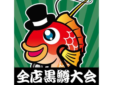 第二回【釣具のポイント】全店黒鱒(ブラックバス)大会