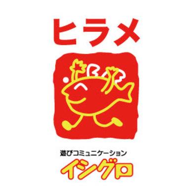 第2回【ヒラメ】イシグロ焼津店×DUO大会