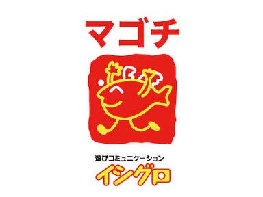 第2回【マゴチ】イシグロ焼津店×DUO大会