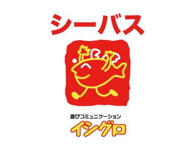 第2回【シーバス】イシグロ焼津店×DUO大会