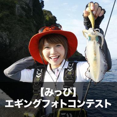 【みっぴ】エギングフォトコンテスト 釣りPLUS☓ルアーマガジンソルト☓DAIWA Presents