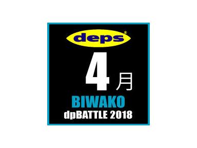 2018 dpBATTLE【琵琶湖】4月