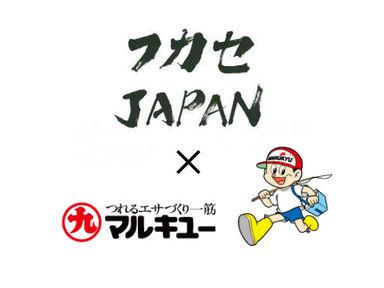 九州ゴールデンチャレンジ【チヌ】