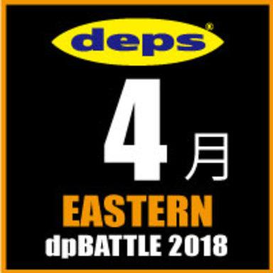2018 dpBATTLE【EASTERN】4月