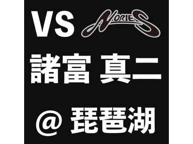 【NORIES】VS諸富真二@琵琶湖