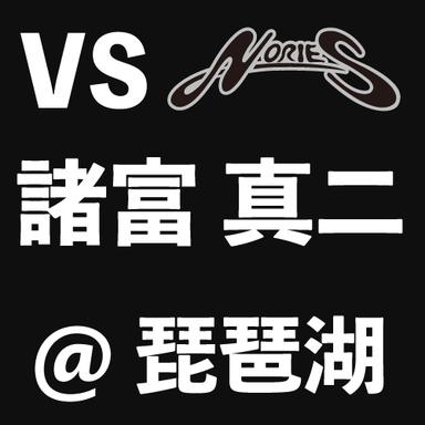 【NORIES】VS諸富真二@琵琶湖