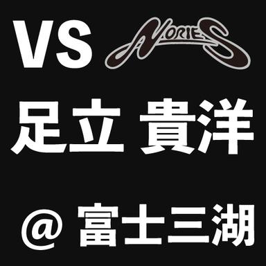 【NORIES】VS足立貴洋@富士三湖