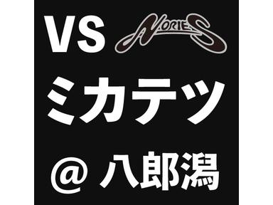 【NORIES】VSミカテツ@八郎潟