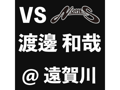 【NORIES】VS渡邊和哉@遠賀川