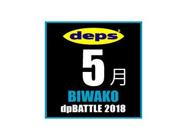 2018 dpBATTLE【琵琶湖】5月