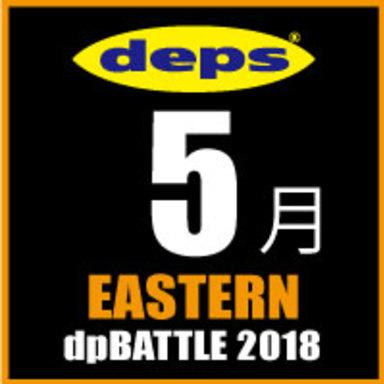 2018 dpBATTLE【EASTERN】5月