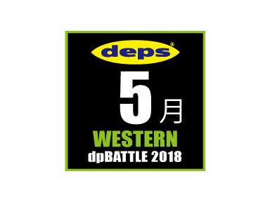 2018 dpBATTLE【WESTERN】5月