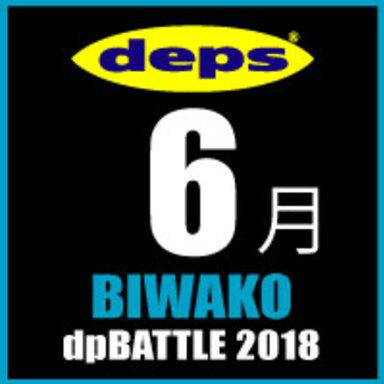 2018 dpBATTLE【琵琶湖】6月