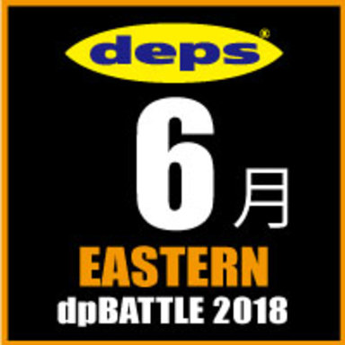 2018 dpBATTLE【EASTERN】6月