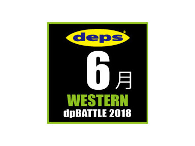 2018 dpBATTLE【WESTERN】6月