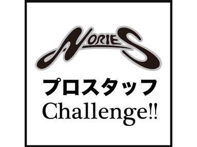 【NORIES】プロスタッフChallenge!