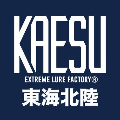 【KAESU】ブラックバス2018 東海/北陸