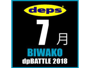 2018 dpBATTLE【琵琶湖】7月