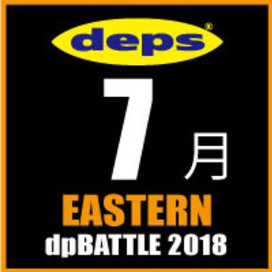 2018 dpBATTLE【EASTERN】7月