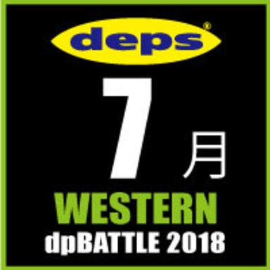 2018 dpBATTLE【WESTERN】7月