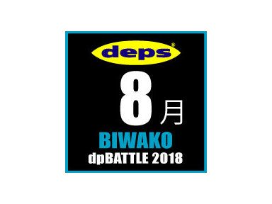 2018 dpBATTLE【琵琶湖】8月