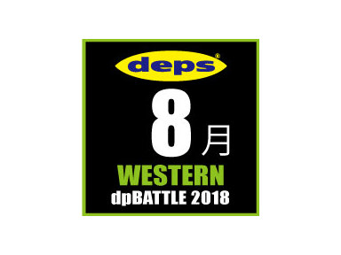 2018 dpBATTLE【WESTERN】8月