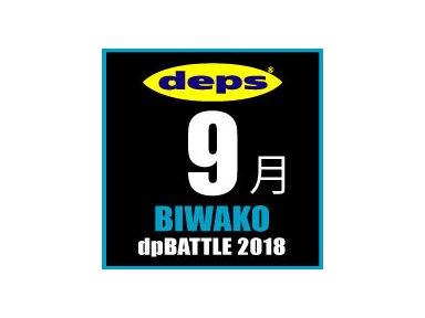 2018 dpBATTLE【琵琶湖】9月