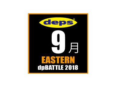 2018 dpBATTLE【EASTERN】9月