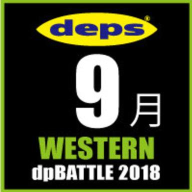 2018 dpBATTLE【WESTERN】9月