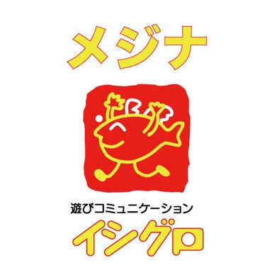 【イシグロ】フカセメジナダービー