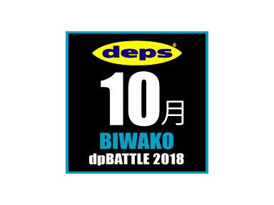 2018 dpBATTLE【琵琶湖】10月