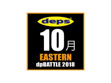 2018 dpBATTLE【EASTERN】10月
