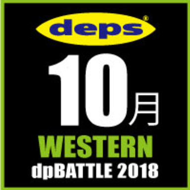 2018 dpBATTLE【WESTERN】10月