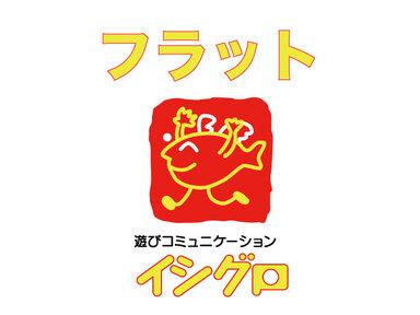 【イシグロ】ヒラメ・マゴチダービー