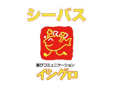 【イシグロ】シーバスダービー
