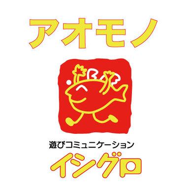 【イシグロ】青物ダービー
