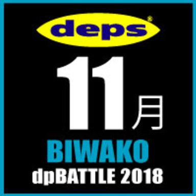 2018 dpBATTLE【琵琶湖】11月