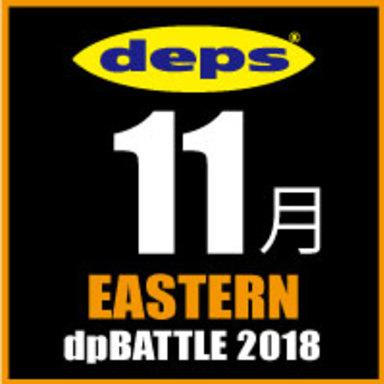 2018 dpBATTLE【EASTERN】11月