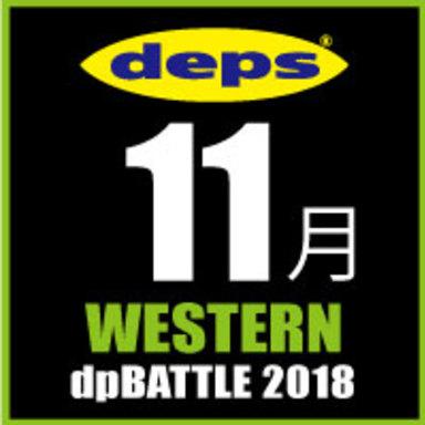 2018 dpBATTLE【WESTERN】11月