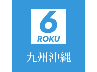 6roku【4社協賛】大会(九州沖縄)