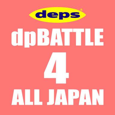 【ALL JAPAN】dpBATTLE2019 4月