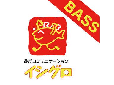 【イシグロ】バスイベント2019春