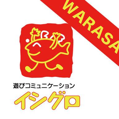 【イシグロ】ワラサイベント2019春