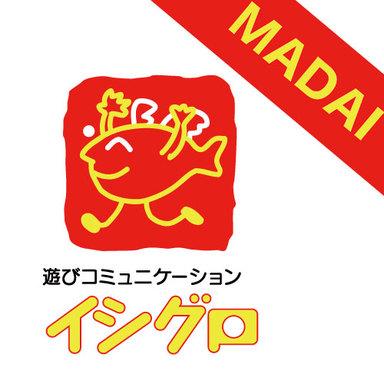 【イシグロ】マダイイベント2019春