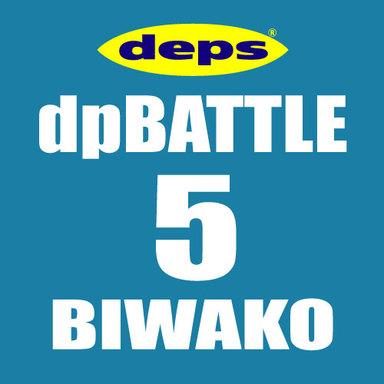 【BIWAKO】dpBATTLE2019 5月
